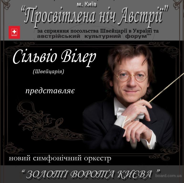 """Неймовірний вечір класичної музики """"Просвітлена ніч Австрії"""" на киян чекає  05 лютого 2017 р."""