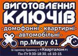 Изготовление дубликатов ключей в Чернигове