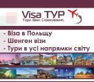 Туристическая компания VisaТУР. Віза в Польщу