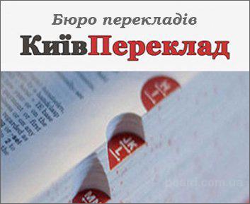 КиївПереклад – бюро переводов в Киеве