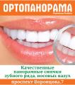 Ортопанорамные снимки зубов, челюстного сустава, ЛОР-зоны (область лица)!