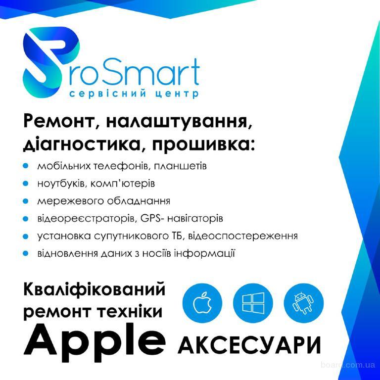 Кваліфіковане обслуговування і ремонт техніки Apple.