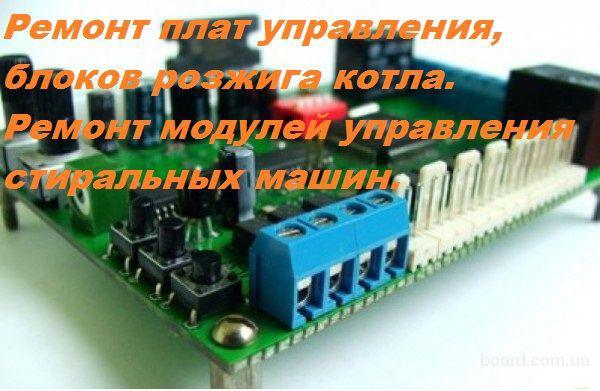 Ремонт плат, модулей газовых котлов, стиральных машин, холодильников и др. Вся Украина
