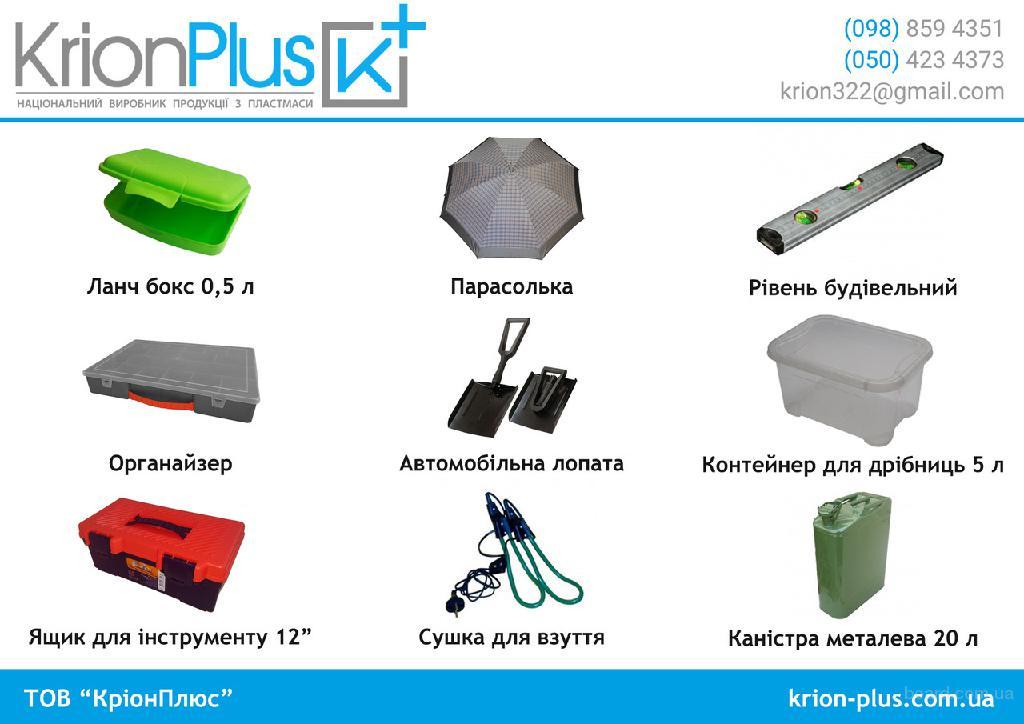 Компанія ТОВ «Кріон Плюс» пропонує свою продукцію від національного виробника.