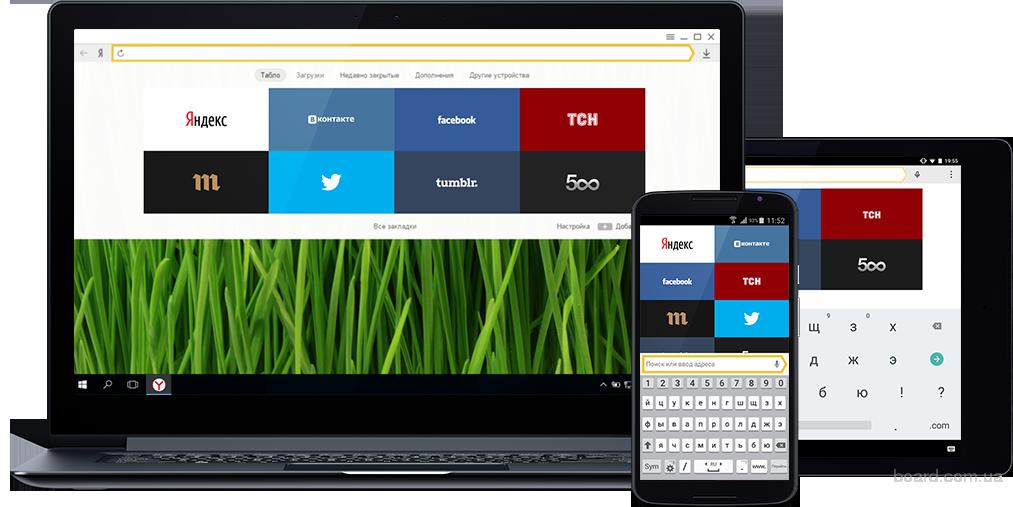 Последняя версия Яндекс Браузера бесплатно