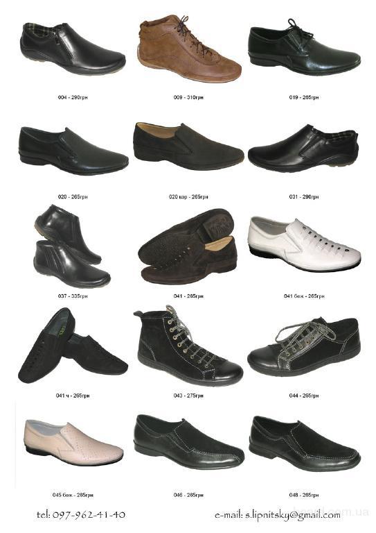 Обувь оптом Днепропетровск - продам.купить Обувь оптом ... f4c3446d80e73