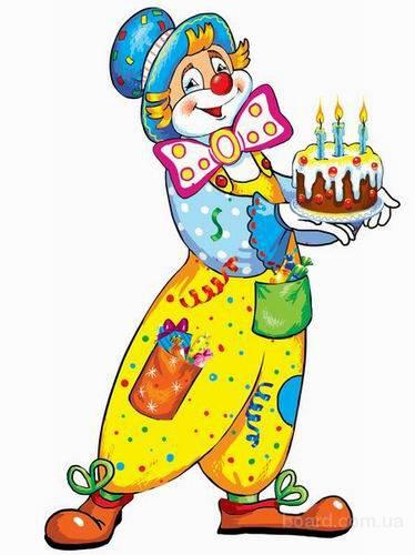 Картинка с днем рождения клоуны